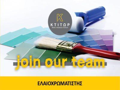 Join our team! Ειδικότητα: Ελαιοχρωματιστής
