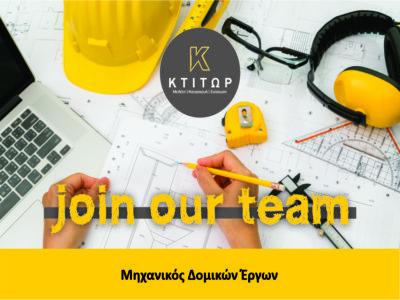 Join our team! Ειδικότητα: Μηχανικός Δομικών Έργων