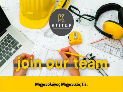 Join our team! Ειδικότητα: Μηχανολόγος Μηχανικός Τ.Ε.
