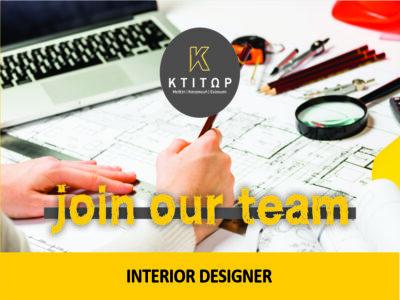 Join our team! Ειδικότητα: Interior Designer